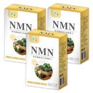 辰鑫生技-NMN(專利蠶絲蛋白加強配方)(30粒X3盒)優惠組