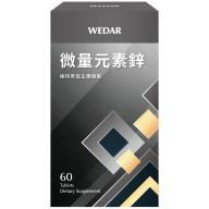 WEDAR薇達-微量元素鋅(60錠_60天份)