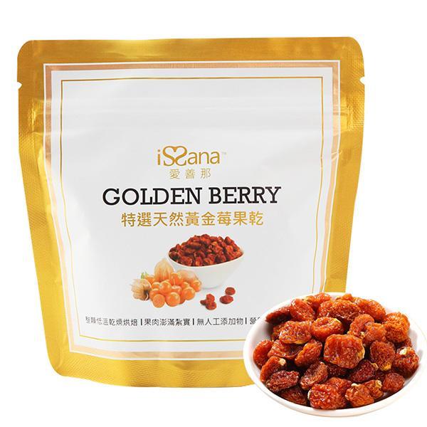 滿2000元送「黃金莓果乾(100公克)」